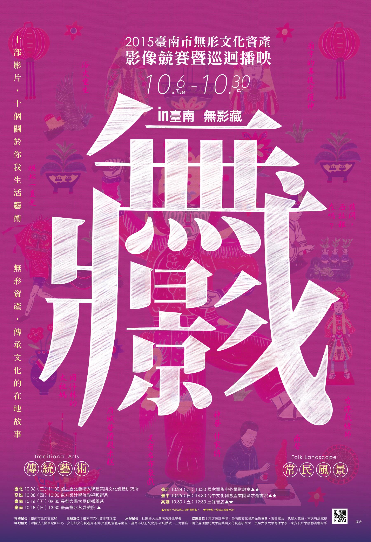 in臺南無影藏巡迴放映活動